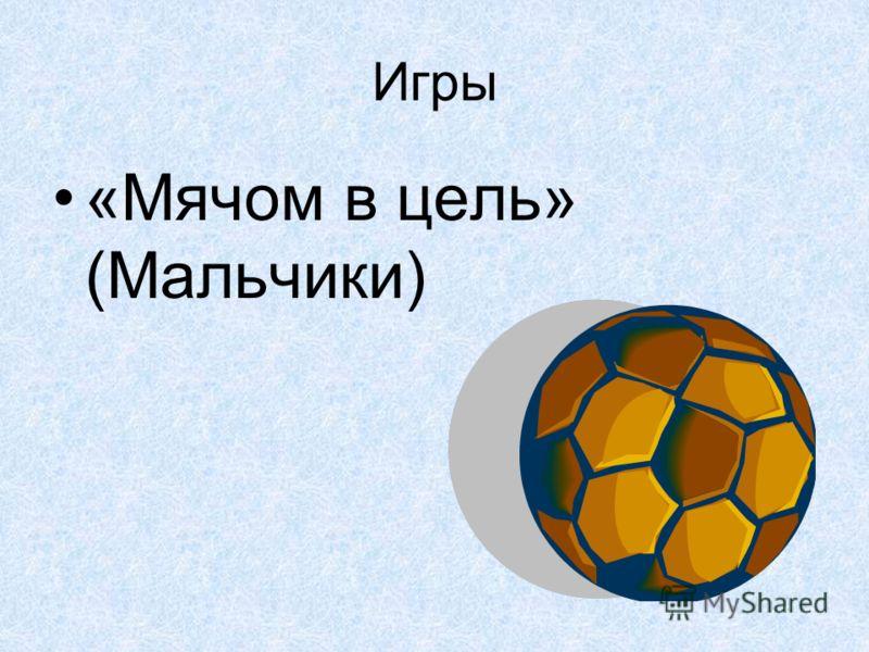 Игры «Мячом в цель» (Мальчики)