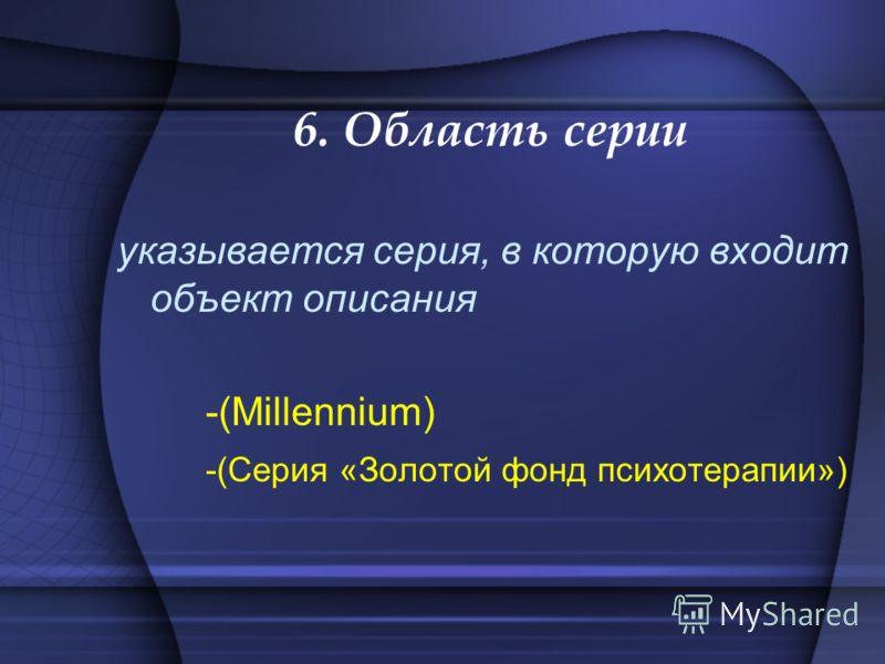 6. Область серии указывается серия, в которую входит объект описания -(Millennium) -(Серия «Золотой фонд психотерапии»)