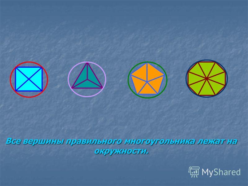 Все вершины правильного многоугольника лежат на окружности.