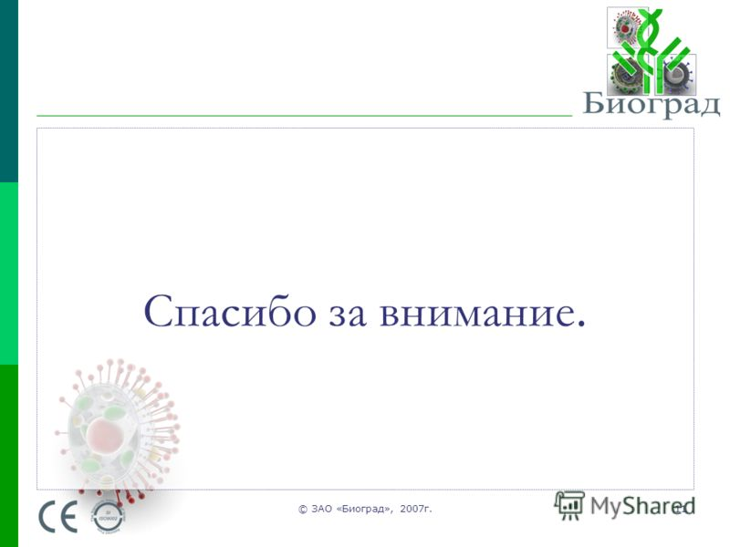 © ЗАО «Биоград», 2007г.11 Спасибо за внимание.