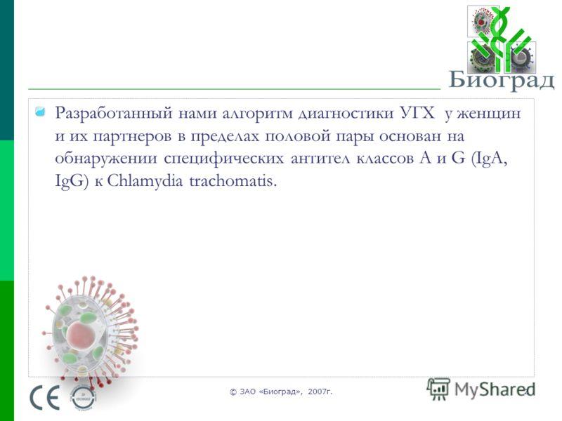 © ЗАО «Биоград», 2007г.2 Разработанный нами алгоритм диагностики УГХ у женщин и их партнеров в пределах половой пары основан на обнаружении специфических антител классов A и G (IgA, IgG) к Chlamydia trachomatis.