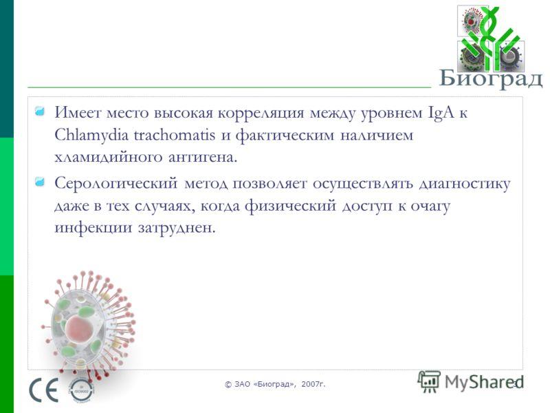 © ЗАО «Биоград», 2007г.3 Имеет место высокая корреляция между уровнем IgA к Chlamydia trachomatis и фактическим наличием хламидийного антигена. Серологический метод позволяет осуществлять диагностику даже в тех случаях, когда физический доступ к очаг