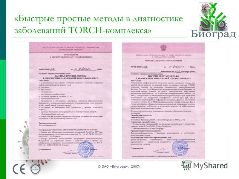 © ЗАО «Биоград», 2007г.7 «Быстрые простые методы в диагностике заболеваний TORCH-комплекса»