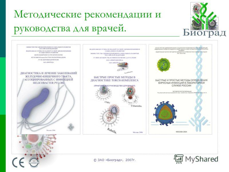 © ЗАО «Биоград», 2007г.9 Методические рекомендации и руководства для врачей.