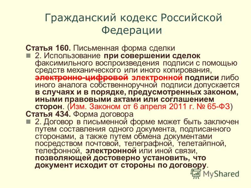 Гражданский кодекс Российской Федерации Статья 160. Письменная форма сделки 2. Использование при совершении сделок факсимильного воспроизведения подписи с помощью средств механического или иного копирования, электронно-цифровой электронной подписи ли