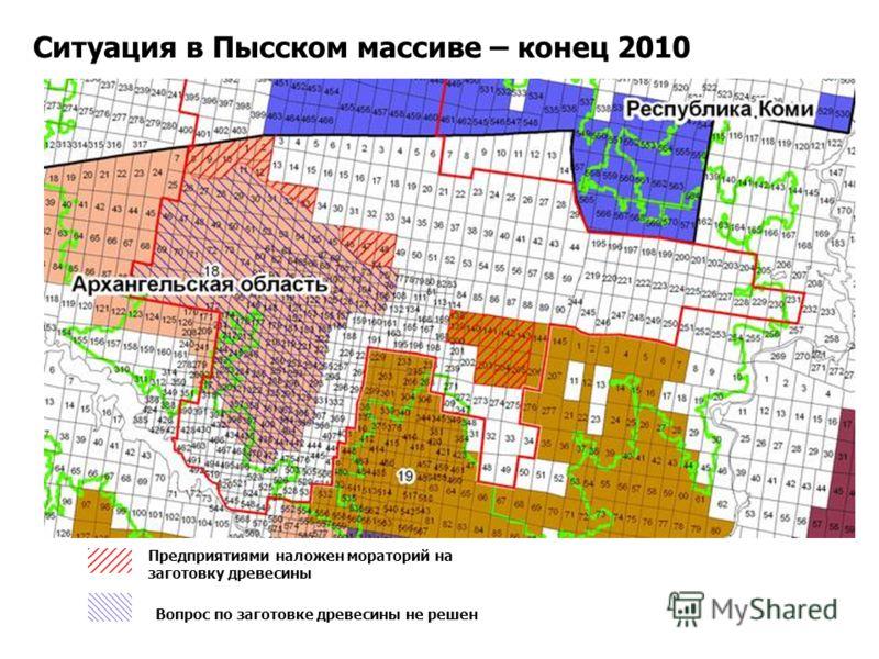 Ситуация в Пысском массиве – конец 2010 Предприятиями наложен мораторий на заготовку древесины Вопрос по заготовке древесины не решен