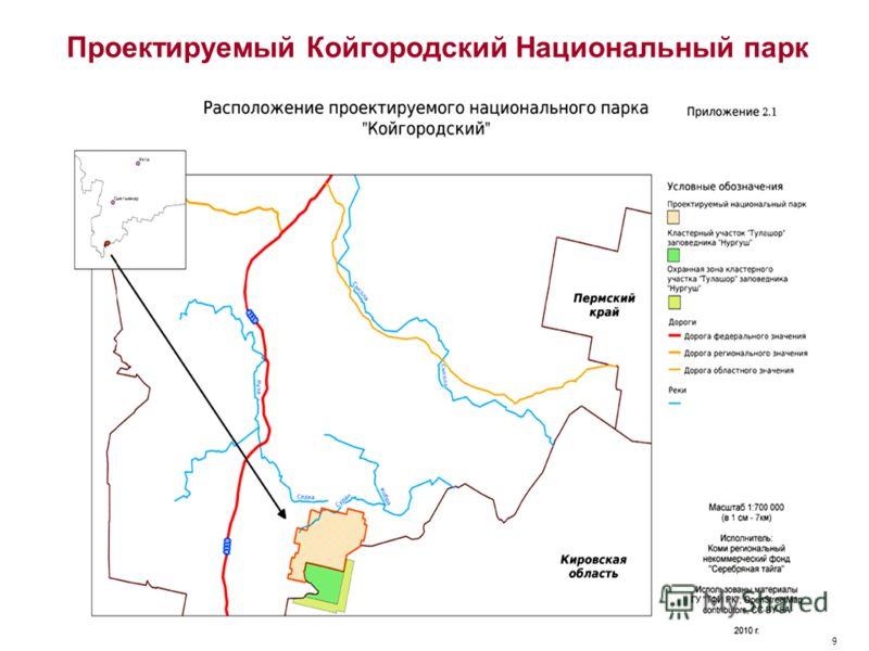 Проектируемый Койгородский Национальный парк 17.12.2009