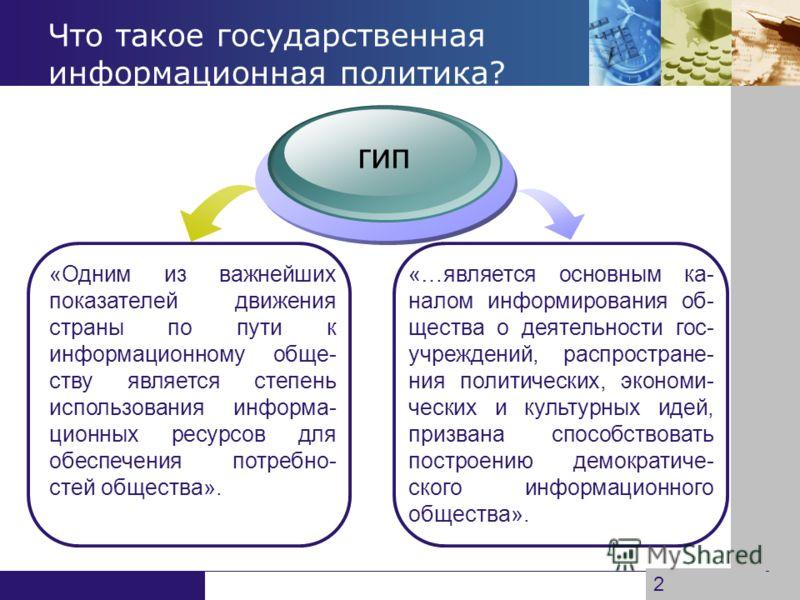 www.themegallery.com Company Logo Что такое государственная информационная политика? гип «Одним из важнейших показателей движения страны по пути к информационному обще- ству является степень использования информа- ционных ресурсов для обеспечения пот