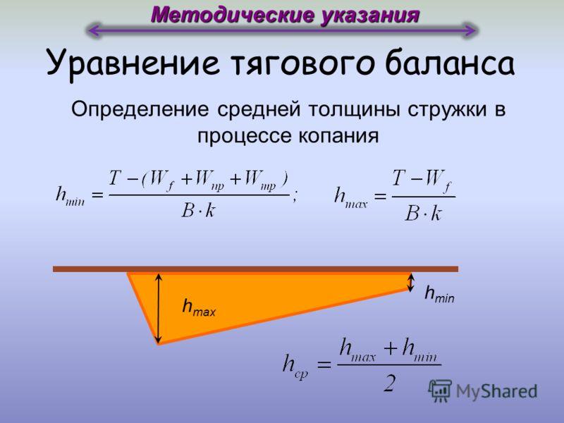 Определение средней толщины стружки в процессе копания Уравнение тягового баланса Методические указания h max h min