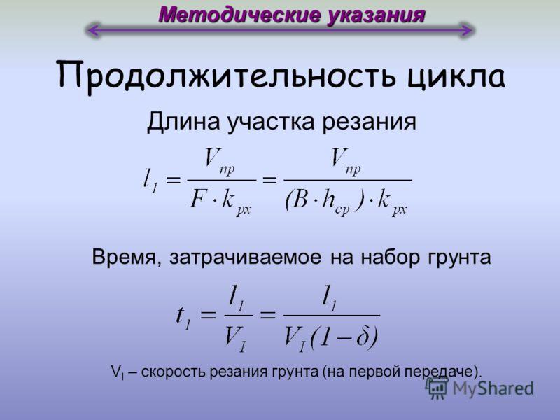 Продолжительность цикла Методические указания Длина участка резания Время, затрачиваемое на набор грунта V I – скорость резания грунта (на первой передаче).