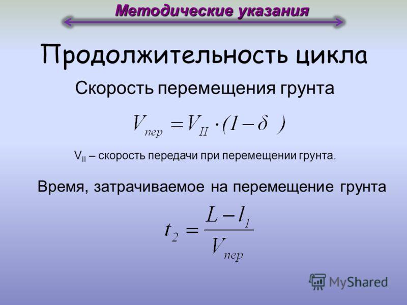 Продолжительность цикла Методические указания Скорость перемещения грунта Время, затрачиваемое на перемещение грунта V II – скорость передачи при перемещении грунта.