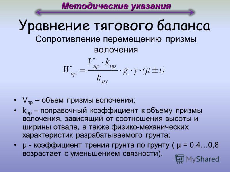 Сопротивление перемещению призмы волочения V пр – объем призмы волочения; k пр – поправочный коэффициент к объему призмы волочения, зависящий от соотношения высоты и ширины отвала, а также физико-механических характеристик разрабатываемого грунта; μ