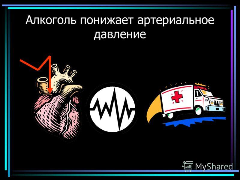 Алкоголь понижает артериальное давление