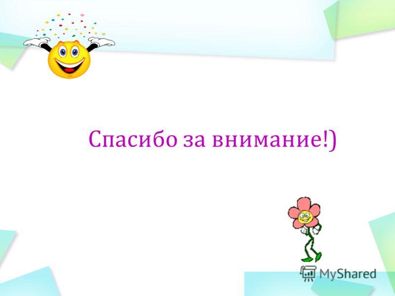 Спасибо за внимание !)