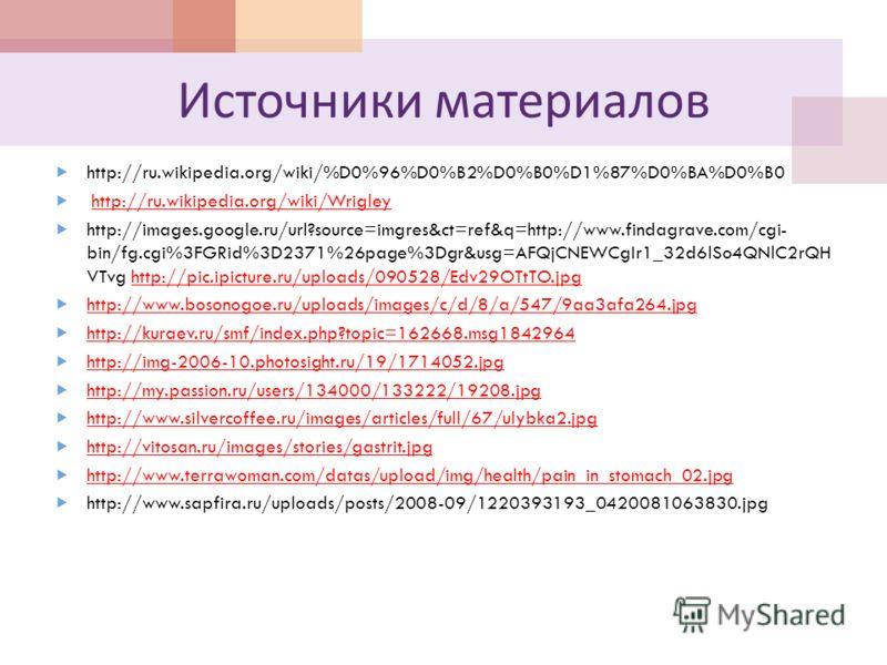 Источники материалов http://ru.wikipedia.org/wiki/%D0%96%D0%B2%D0%B0%D1%87%D0%BA%D0%B0 http://ru.wikipedia.org/wiki/Wrigley http://images.google.ru/url?source=imgres&ct=ref&q=http://www.findagrave.com/cgi- bin/fg.cgi%3FGRid%3D2371%26page%3Dgr&usg=AFQ