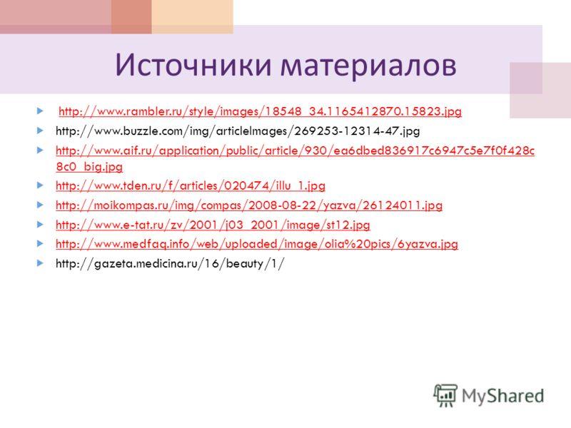 Источники материалов http://www.rambler.ru/style/images/18548_34.1165412870.15823.jpg http://www.buzzle.com/img/articleImages/269253-12314-47.jpg http://www.aif.ru/application/public/article/930/ea6dbed836917c6947c5e7f0f428c 8c0_big.jpg http://www.ai