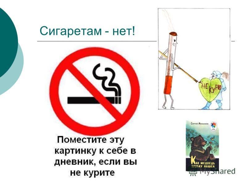 Сигаретам - нет!