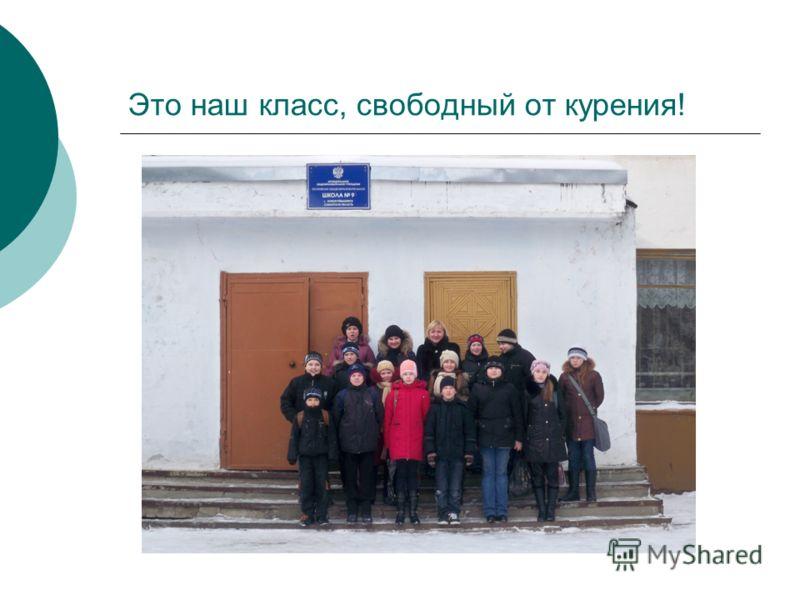 Это наш класс, свободный от курения!