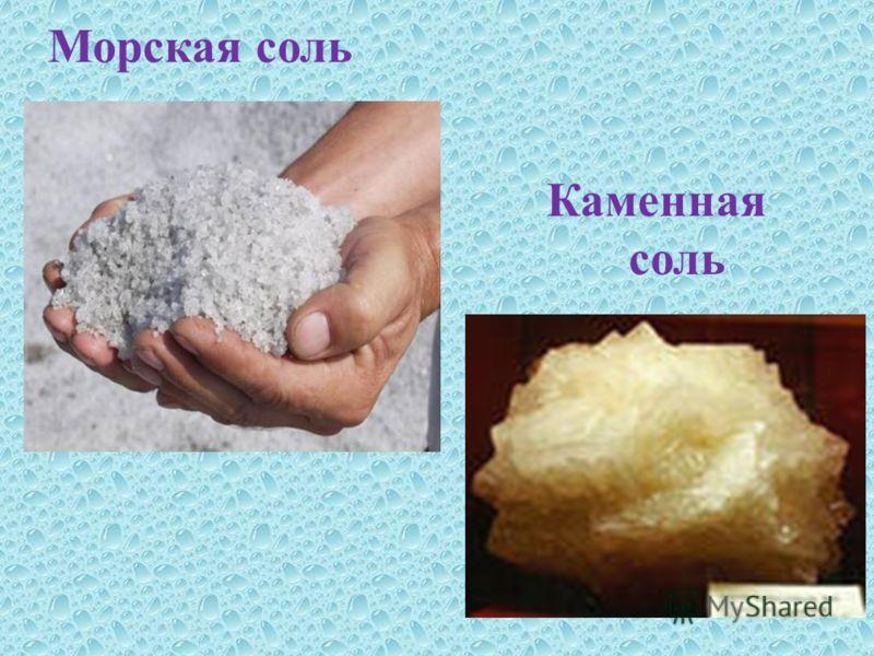 Морская соль Каменная соль