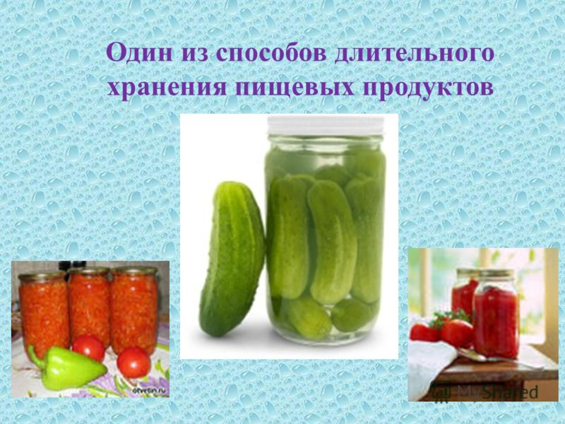 Один из способов длительного хранения пищевых продуктов