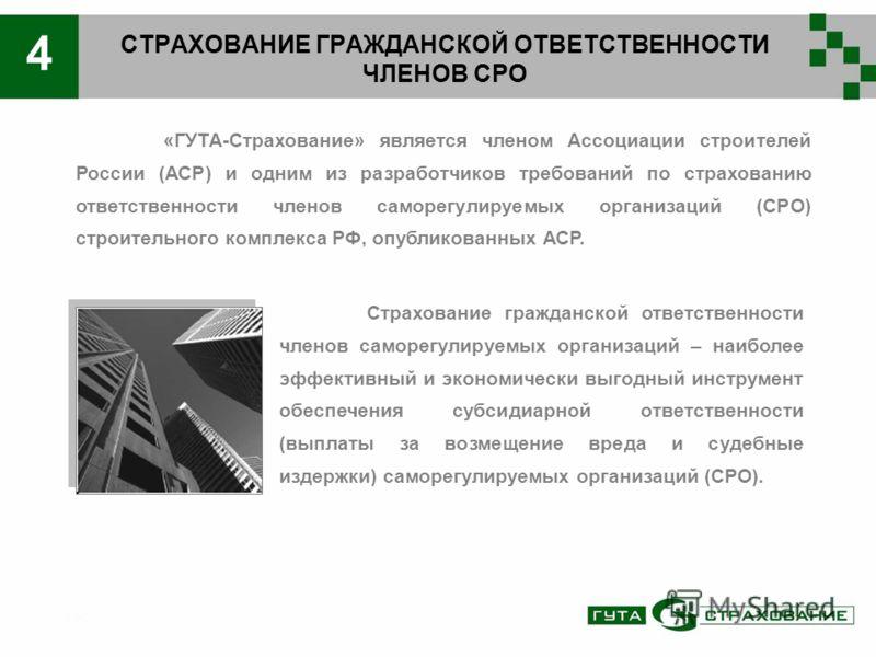 СТРАХОВАНИЕ ГРАЖДАНСКОЙ ОТВЕТСТВЕННОСТИ ЧЛЕНОВ СРО «ГУТА-Страхование» является членом Ассоциации строителей России (АСР) и одним из разработчиков требований по страхованию ответственности членов саморегулируемых организаций (СРО) строительного компле