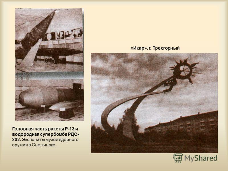 Головная часть ракеты Р-13 и водородная супербомба РДС- 202. Экспонаты музея ядерного оружия в Снежинске. «Икар». г. Трехгорный