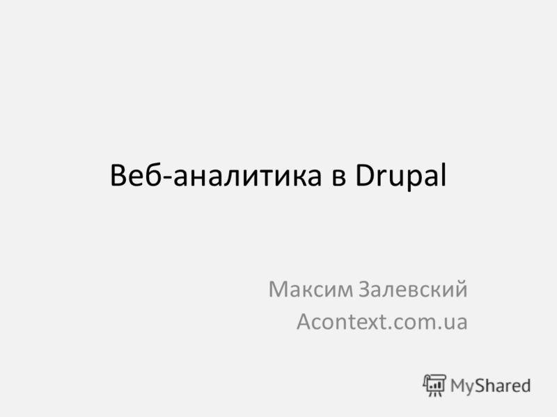 Веб-аналитика в Drupal Максим Залевский Acontext.com.ua