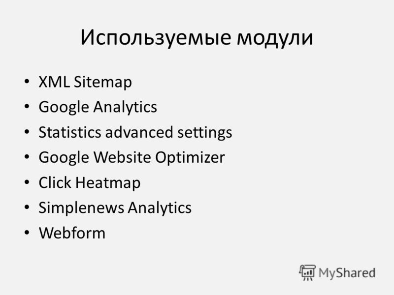 Используемые модули XML Sitemap Google Analytics Statistics advanced settings Google Website Optimizer Click Heatmap Simplenews Analytics Webform