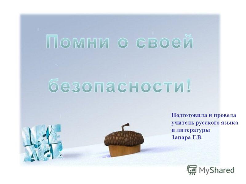 Подготовила и провела учитель русского языка и литературы Запара Г.В.