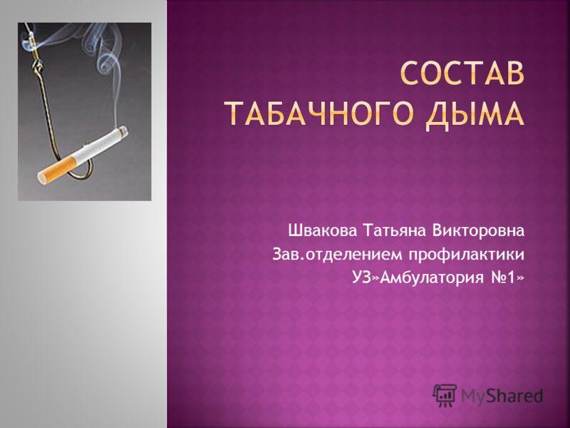 Швакова Татьяна Викторовна Зав.отделением профилактики УЗ»Амбулатория 1»