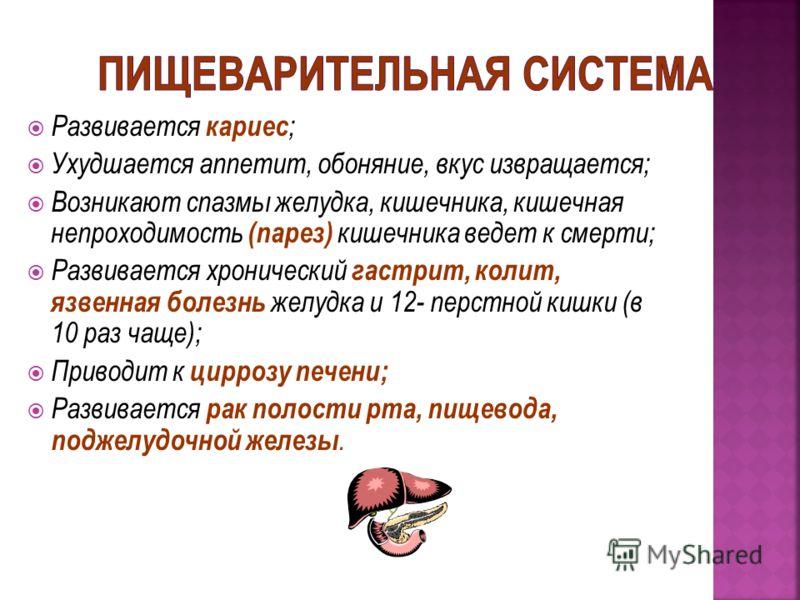 Развивается кариес ; Ухудшается аппетит, обоняние, вкус извращается; Возникают спазмы желудка, кишечника, кишечная непроходимость (парез) кишечника ведет к смерти; Развивается хронический гастрит, колит, язвенная болезнь желудка и 12- перстной кишки