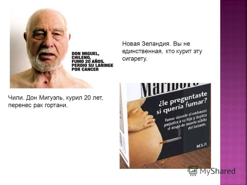 Чили. Дон Мигуэль, курил 20 лет, перенес рак гортани. Новая Зеландия. Вы не единственная, кто курит эту сигарету.
