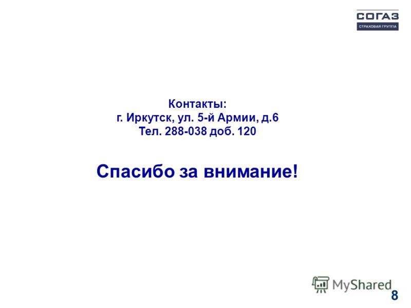 8 Контакты: г. Иркутск, ул. 5-й Армии, д.6 Тел. 288-038 доб. 120 Спасибо за внимание!