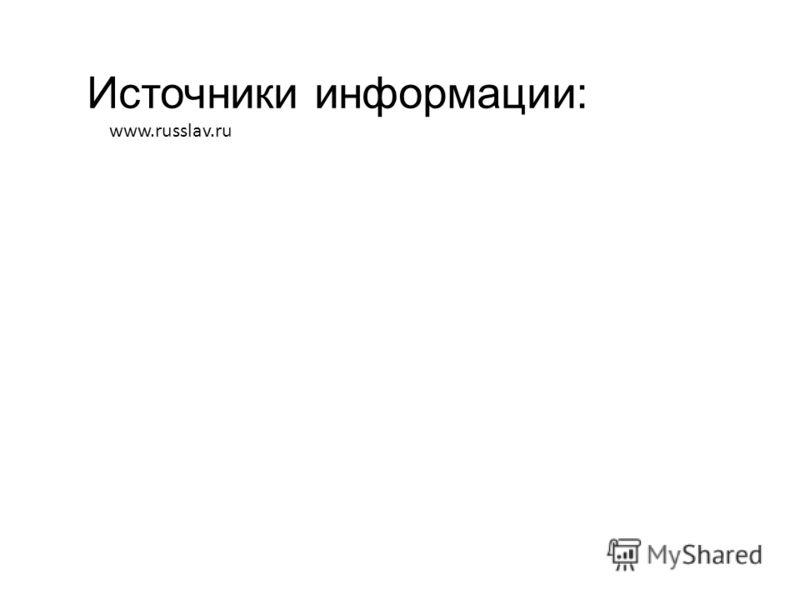 Источники информации: www.russlav.ru