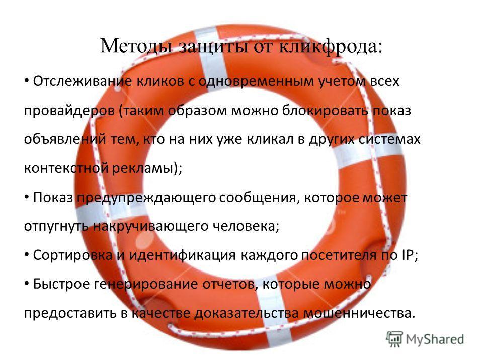 Методы защиты от кликфрода: Отслеживание кликов с одновременным учетом всех провайдеров (таким образом можно блокировать показ объявлений тем, кто на них уже кликал в других системах контекстной рекламы); Показ предупреждающего сообщения, которое мож