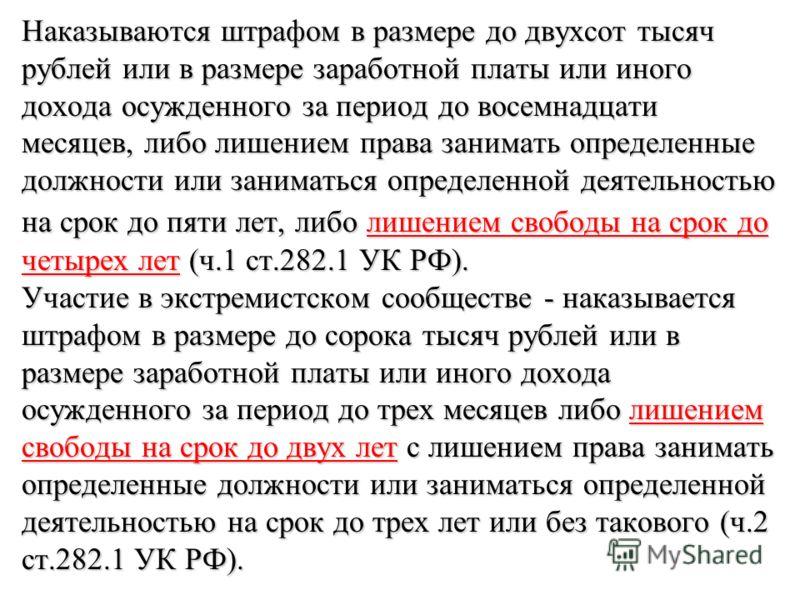 Наказываются штрафом в размере до двухсот тысяч рублей или в размере заработной платы или иного дохода осужденного за период до восемнадцати месяцев, либо лишением права занимать определенные должности или заниматься определенной деятельностью на сро
