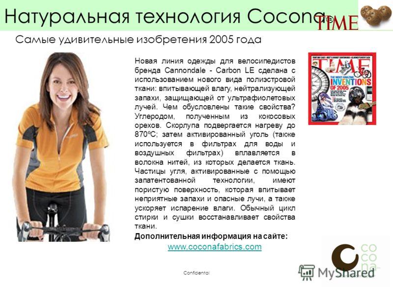 Confidental Самые удивительные изобретения 2005 года Новая линия одежды для велосипедистов бренда Cannondale - Carbon LE сделана с использованием нового вида полиэстровой ткани: впитывающей влагу, нейтрализующей запахи, защищающей от ультрафиолетовых