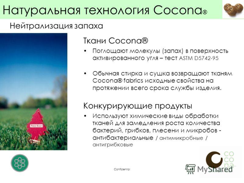 Confidental Нейтрализация запаха Ткани Cocona® Поглощают молекулы (запах) в поверхность активированного угля – тест ASTM D5742-95 Обычная стирка и сушка возвращают тканям Cocona® fabrics исходные свойства на протяжении всего срока службы изделия. Кон