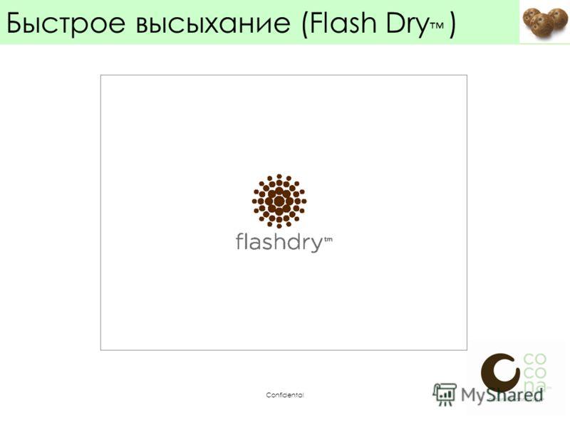 Confidental Быстрое высыхание (Flash Dry )