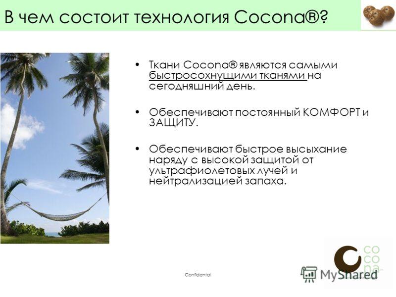 Confidental Ткани Cocona® являются самыми быстросохнущими тканями на сегодняшний день. Обеспечивают постоянный КОМФОРТ и ЗАЩИТУ. Обеспечивают быстрое высыхание наряду с высокой защитой от ультрафиолетовых лучей и нейтрализацией запаха. В чем состоит