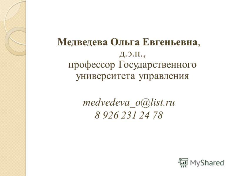 Медведева Ольга Евгеньевна, д.э.н., профессор Государственного университета управления medvedeva_o@list.ru 8 926 231 24 78