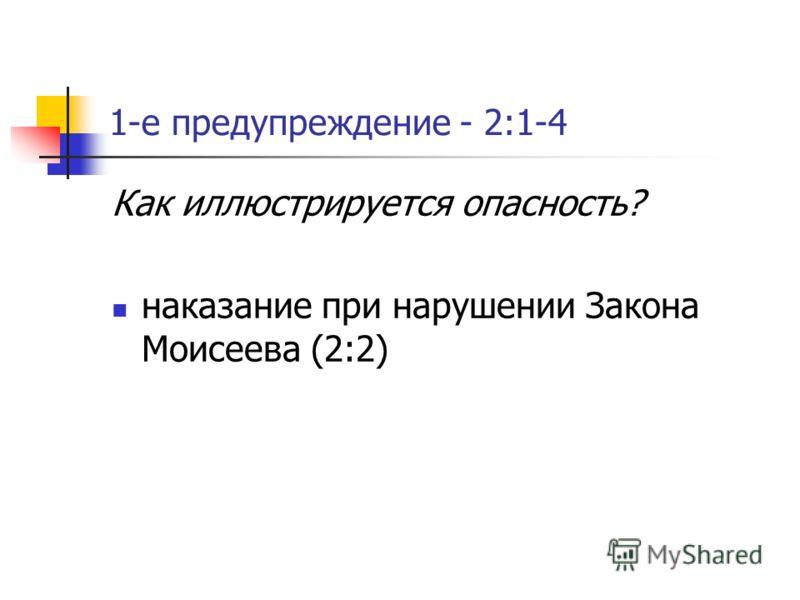 1-е предупреждение - 2:1-4 Как иллюстрируется опасность? наказание при нарушении Закона Моисеева (2:2)