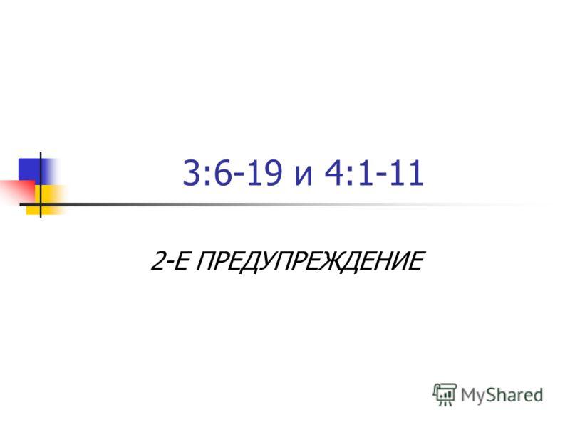 3:6-19 и 4:1-11 2-Е ПРЕДУПРЕЖДЕНИЕ