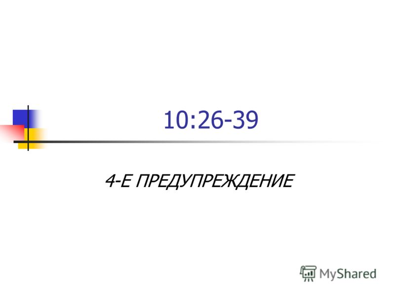 10:26-39 4-Е ПРЕДУПРЕЖДЕНИЕ