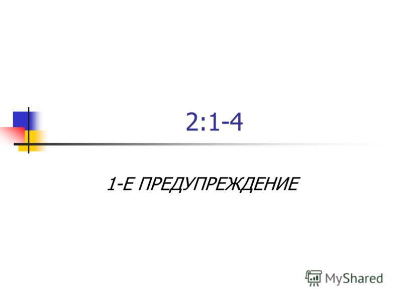 2:1-4 1-Е ПРЕДУПРЕЖДЕНИЕ
