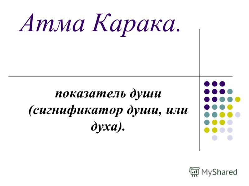 Атма Карака. показатель души (сигнификатор души, или духа).