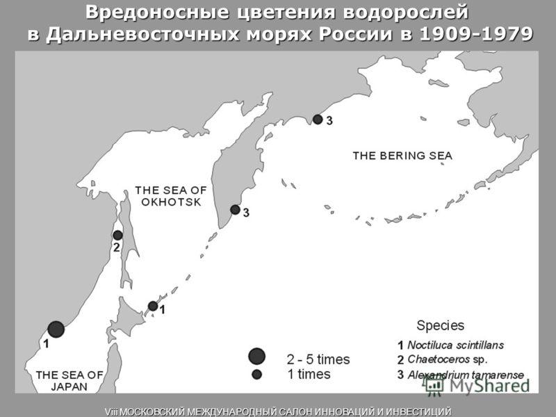 Вредоносные цветения водорослей в Дальневосточных морях России в 1909-1979 Viii МОСКОВСКИЙ МЕЖДУНАРОДНЫЙ САЛОН ИННОВАЦИЙ И ИНВЕСТИЦИЙ
