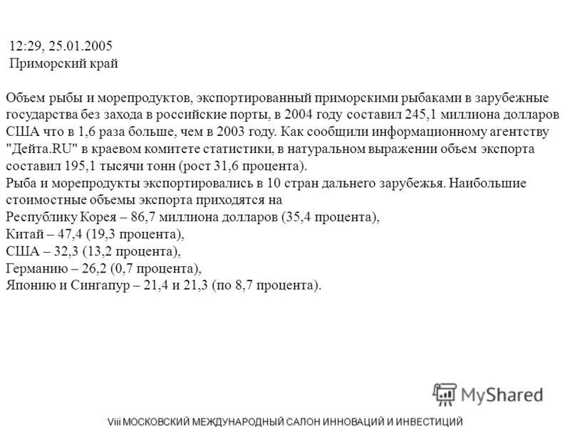 12:29, 25.01.2005 Приморский край Объем рыбы и морепродуктов, экспортированный приморскими рыбаками в зарубежные государства без захода в российские порты, в 2004 году составил 245,1 миллиона долларов США что в 1,6 раза больше, чем в 2003 году. Как с