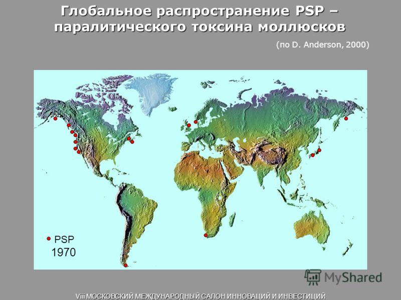 Глобальное распространение PSP – паралитического токсина моллюсков паралитического токсина моллюсков (по D. Anderson, 2000) 1970 PSP Viii МОСКОВСКИЙ МЕЖДУНАРОДНЫЙ САЛОН ИННОВАЦИЙ И ИНВЕСТИЦИЙ