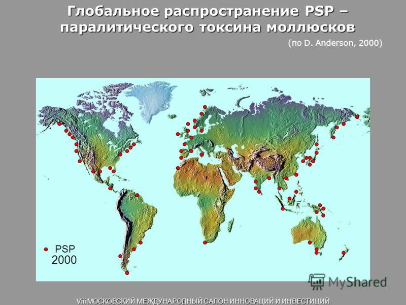 Глобальное распространение PSP – паралитического токсина моллюсков Глобальное распространение PSP – паралитического токсина моллюсков (по D. Anderson, 2000) 2000 PSP Viii МОСКОВСКИЙ МЕЖДУНАРОДНЫЙ САЛОН ИННОВАЦИЙ И ИНВЕСТИЦИЙ
